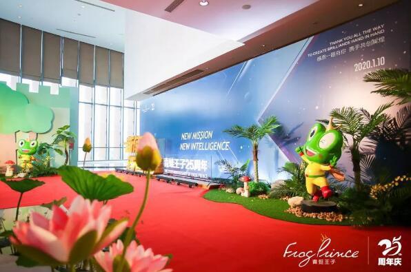新使命 新智造 青蛙王子25周年庆典璀璨开幕