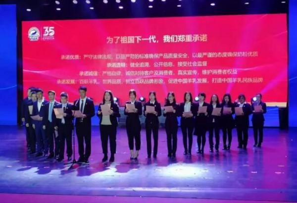 百跃羊乳集团举行2019-2020年度工作会议
