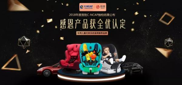 GANEN感恩——只为打造懂宝宝的安全座椅!