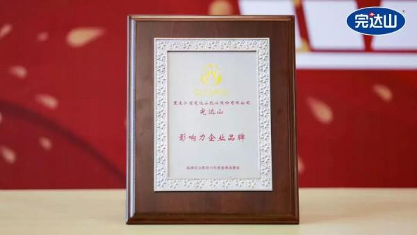闪耀品牌农业影响力年度盛典,完达山荣获品牌农业影响力企业大奖!