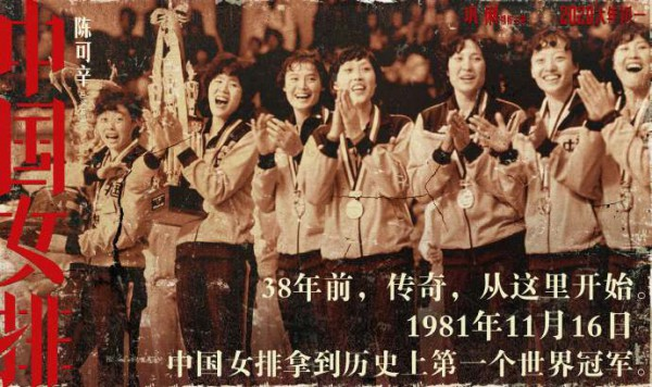 官宣!高培携手春节档超级IP电影《中国女排》燃爆2020