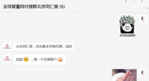 北京同仁堂10月新签河北衡水母婴代理商 恭祝周总:生意兴隆