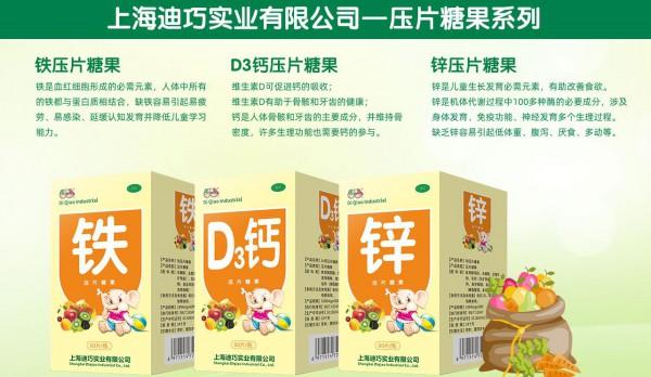 上海迪巧營養品10月新簽代理商一枚  祝雍靜:生意興隆,財源滾滾!