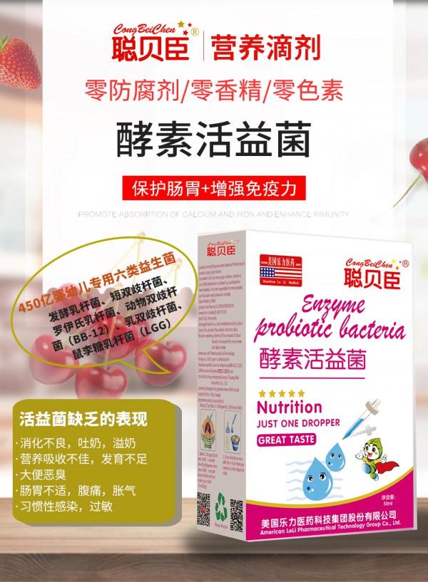 恭賀:聰貝臣母嬰營養品品牌新簽陜西-渭南李先生一名代理商