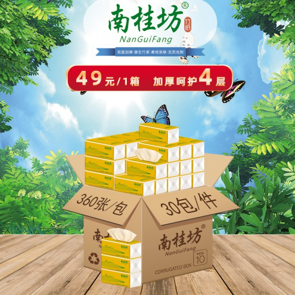 恭贺:南桂坊纸巾新签贵州-六盘水唐老板一名代理商
