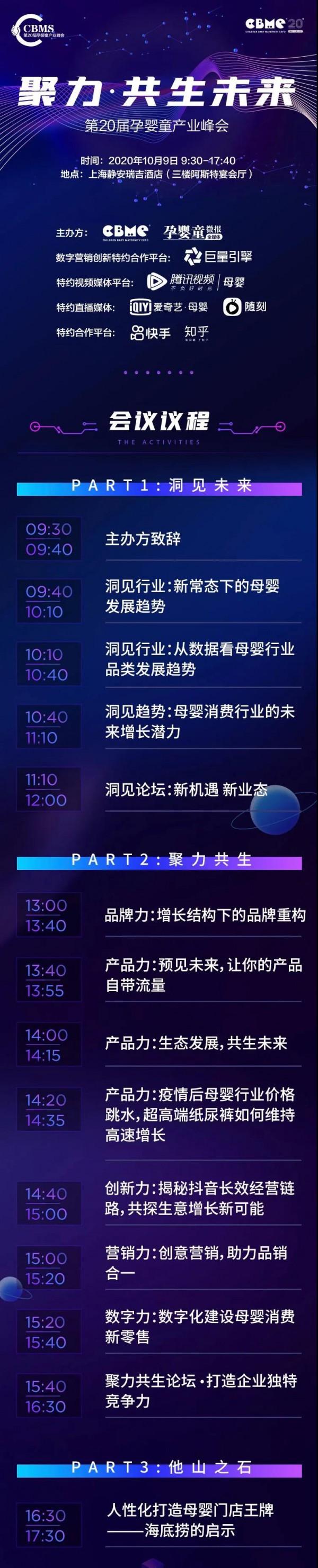 CBME孕嬰童產業峰會即將在上海靜安瑞吉酒店盛大召開!