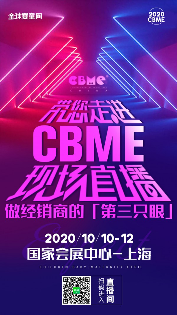 第20届CBME 孕婴童展开幕倒计时1天  全球婴童网人气主播带你逛展啦