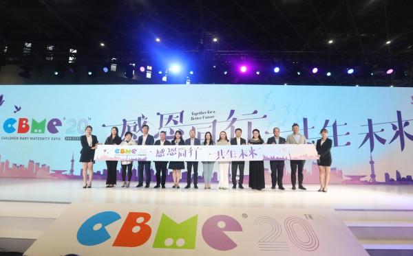 聚力共生,2020 CBME孕婴童展盛大开幕