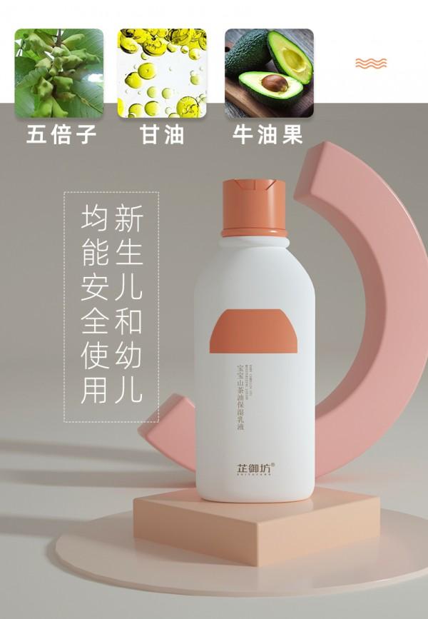 芷御坊宝宝山茶油保湿乳液 蕴含山茶精粹 防皲护肤 让宝宝轻松过冬