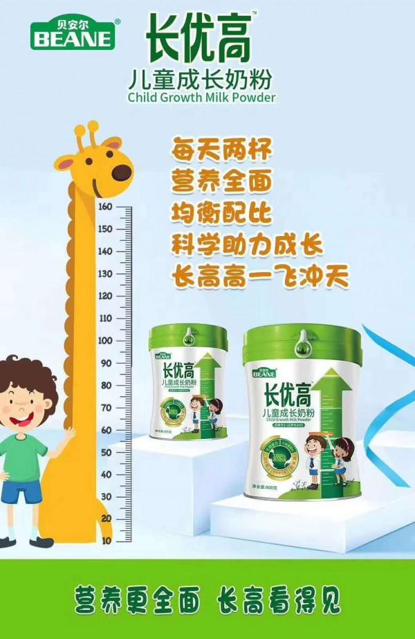 贝安尔儿童成长奶粉强势入驻全球婴童网  为儿童快乐成长保驾护航