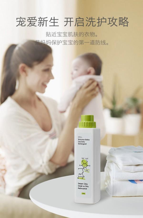 babycare婴儿洗衣液 甄选植萃生物酶 深度瓦解污渍残留 衣物去污实力派