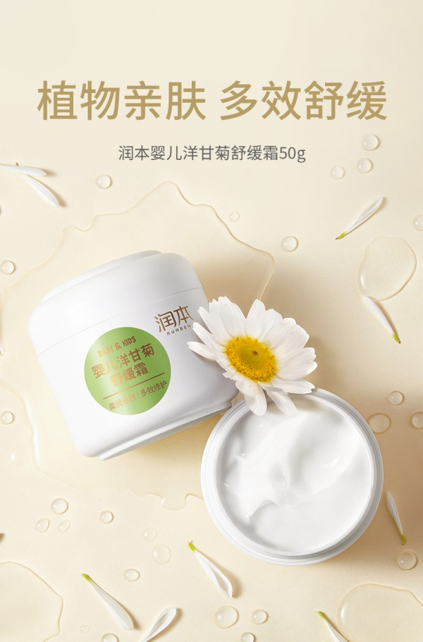 润本儿童洋甘菊舒缓面霜     植物亲肤·多效舒缓·持续滋润锁水