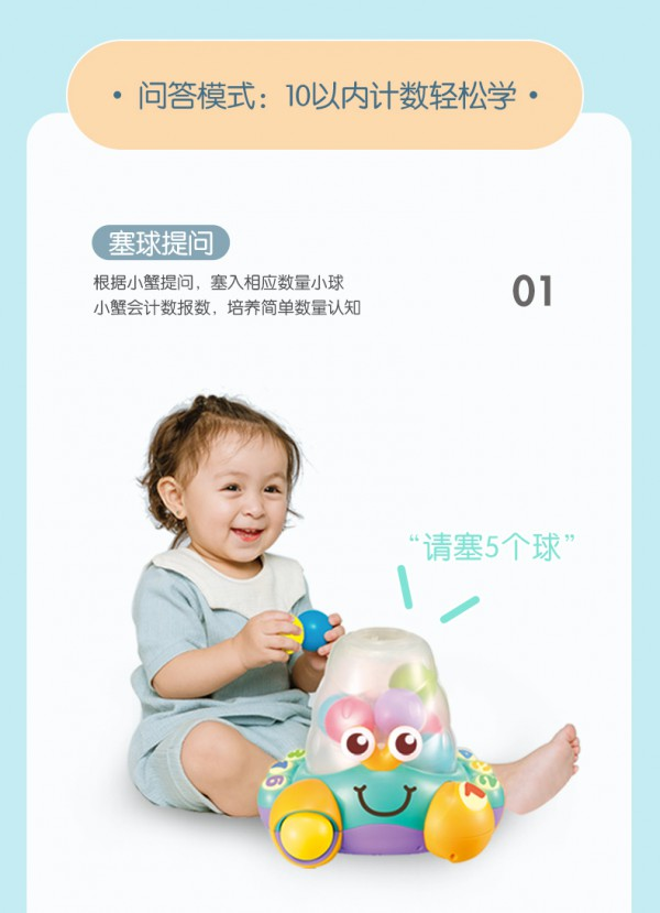 澳贝儿童益智数字认知蟹 数字进阶玩中学 从小启蒙宝宝数学能力