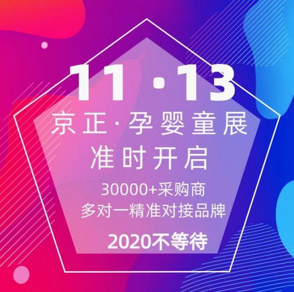 逆全球化趋势下2020不等待 京正·孕婴童展的开放式创新格局