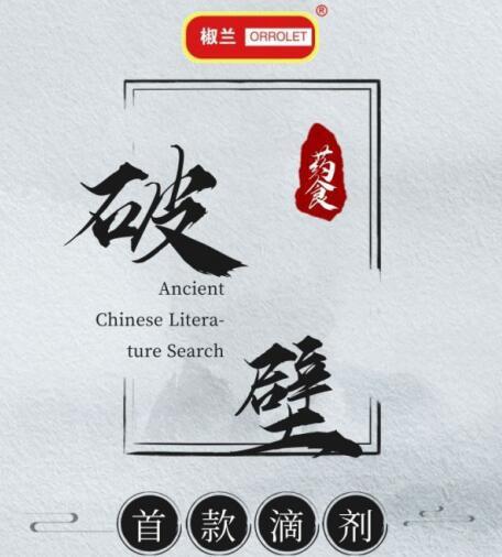技术革新·颠覆传统丨椒兰药食同源汉方系列 诚邀代理加盟