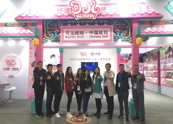 可儿携新品倾情演绎中国风 温暖亮相上海玩具展