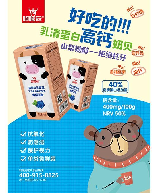 呵嗳冠乳清蛋白奶贝系列 高营养0添加 宝宝爱吃不蛀牙