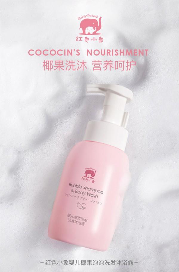 红色小象婴儿椰果泡泡洗发沐浴露二合一  椰果营养·赶走肌肤干燥