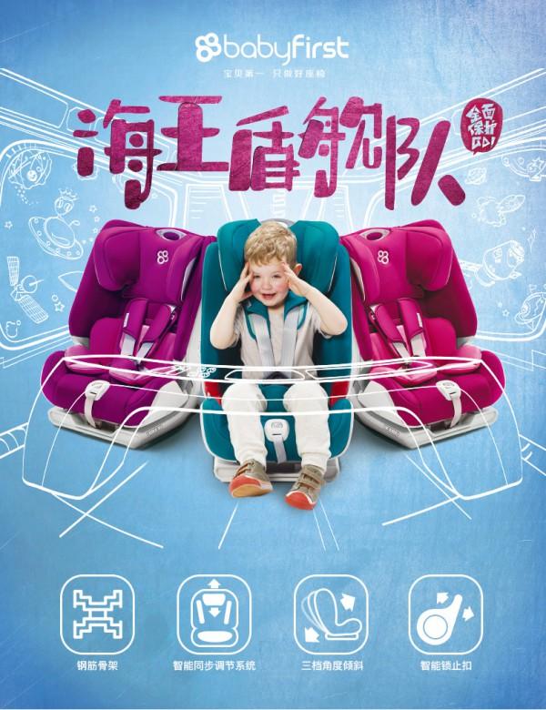 宝贝第一海王盾舰儿童安全座椅   3C+ECE欧标双重认证·给宝宝全方位保护