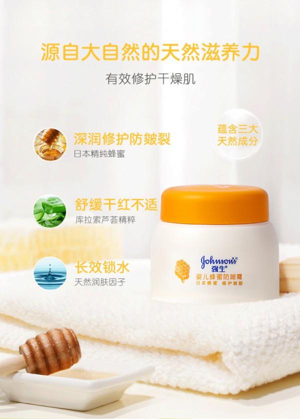 强生婴儿蜂蜜防皴润肤霜 天然蜂蜜滋润 让宝宝的小脸告别干燥、皲裂