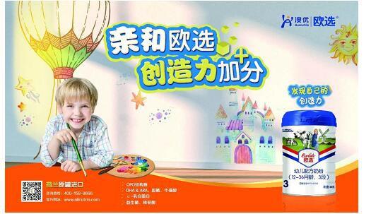 澳优欧选幼儿配方奶粉   给宝宝提供更好的营养