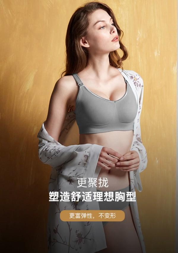 嫚熙孕妇哺乳内衣    舒适与塑形结合一体·舒适贴合持久保型