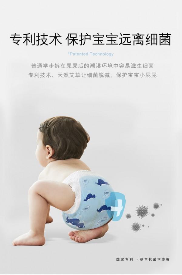 艾叶草芯艾草本学步裤 艾草抗菌·专利技术 柔薄呵护宝宝小屁屁