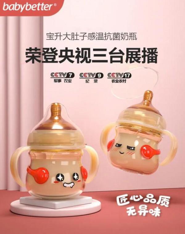热烈祝贺宝升奶瓶荣登央视广告,匠心产品,好品质