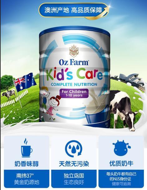 澳洲进口Oz Farm澳滋儿童奶粉 高品质·更香醇 以自然之力呵护儿童成长