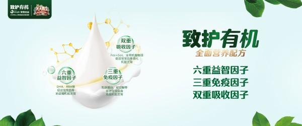 致护有机营养配方奶粉    给宝宝更强保护力