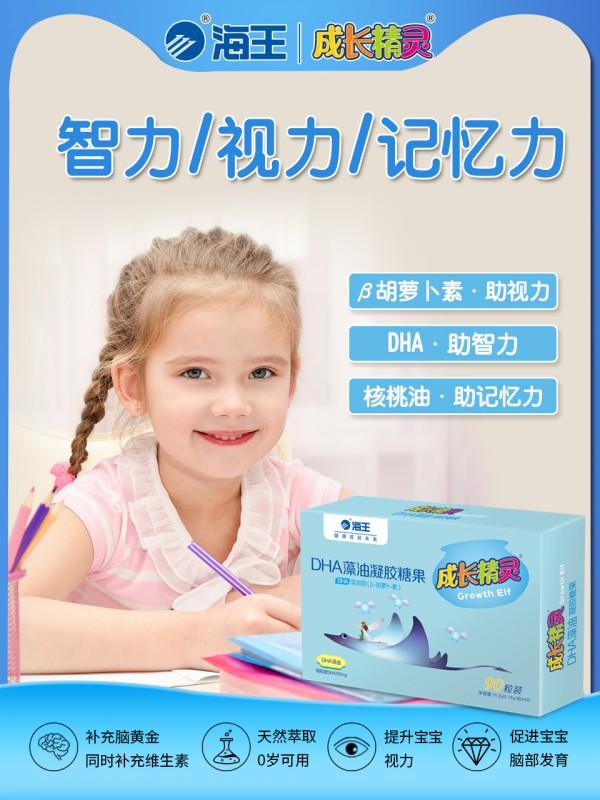 成长精灵DHA藻油凝胶糖果 益智护视助记忆 让宝宝聪明又伶俐