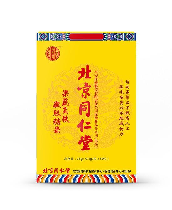 北京同仁堂果蔬高铁凝胶糖果 营养易吸收 让宝宝健康成长不缺铁