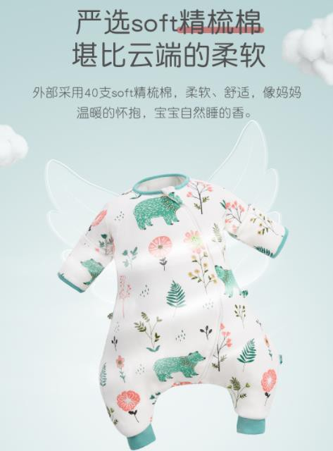 贝能精梳棉分腿式睡袋 亲肤保暖·透气不闷 让宝宝舒睡整晚