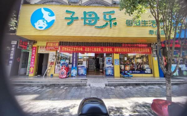膳贝乐最新事件|永州宁远子母乐母婴店推广活动创佳绩!