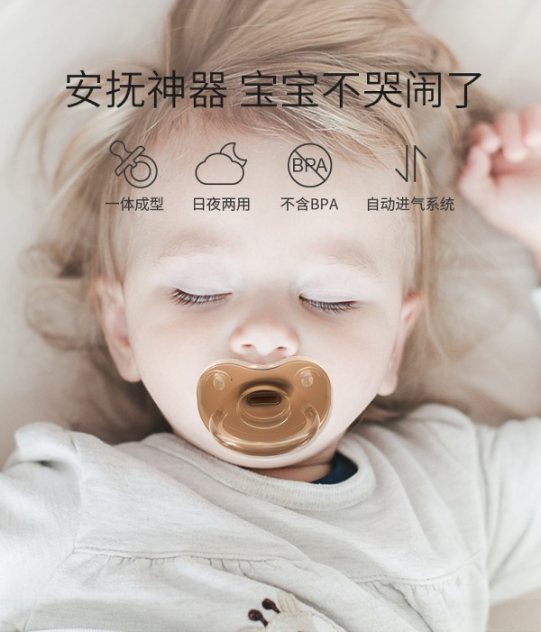科巢婴儿安睡型安抚奶嘴    给宝宝带来吃母乳的满足感