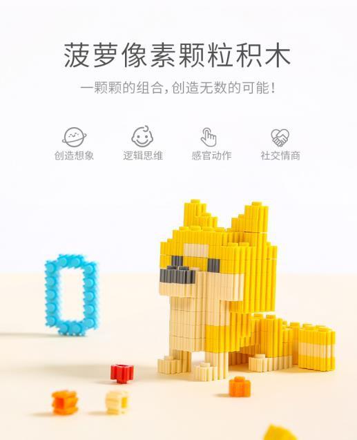菠蘿樹像素顆粒積木玩具 顛覆傳統拼插模式 讓孩子隨心拼插鍛煉思維能力