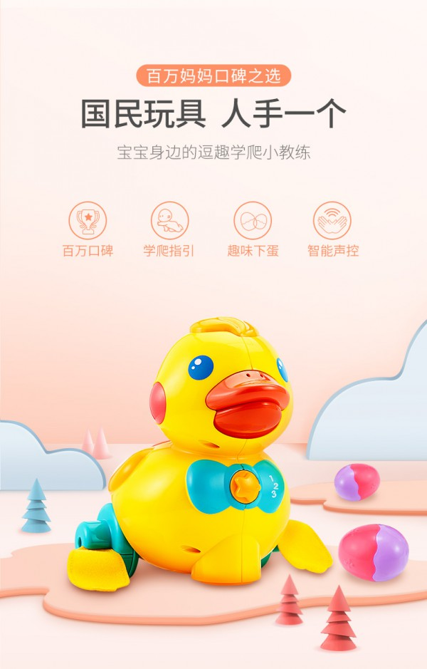 澳貝嬰兒益智下蛋鴨玩具    增加寶寶爬行的小樂趣