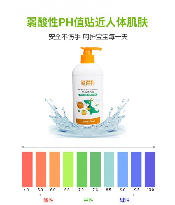 爱得利奶瓶清洗剂 无磷、无色素 植物清洁 给宝宝安全的守护