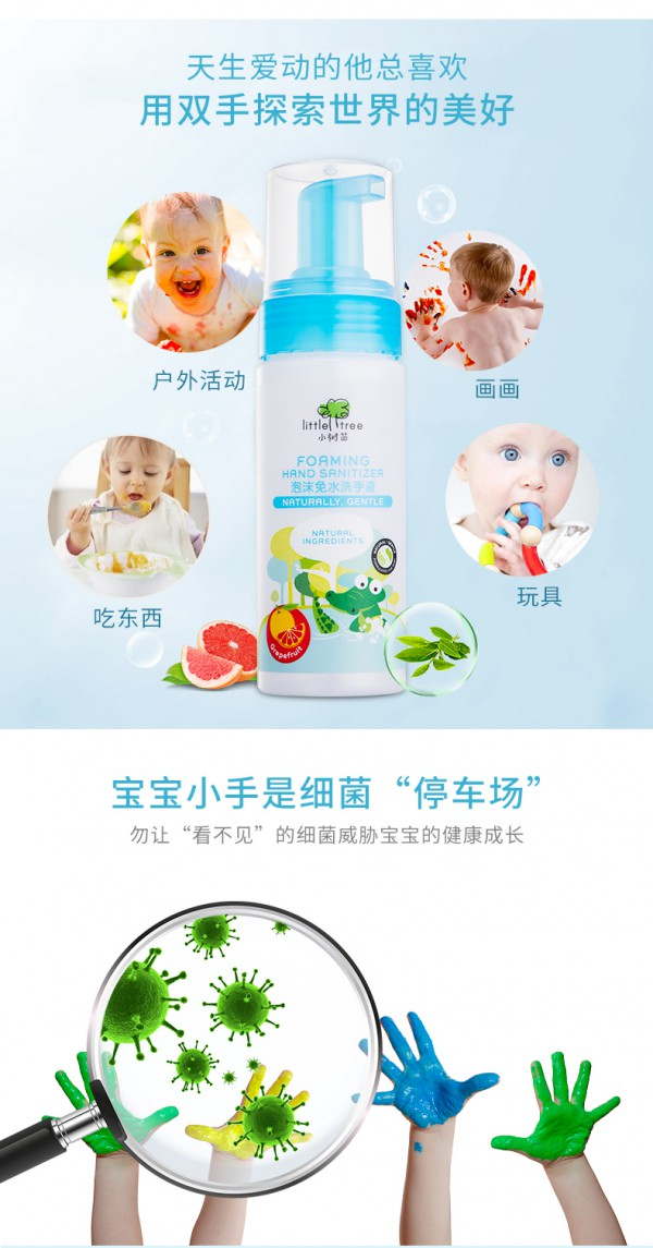 """小树苗婴幼儿泡沫免水洗手液 免水便携更环保·99%抑菌 """"手""""护健康"""
