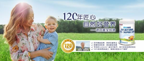汲取自然营养 HiPP喜宝奶粉12年匠心呵护宝宝成长