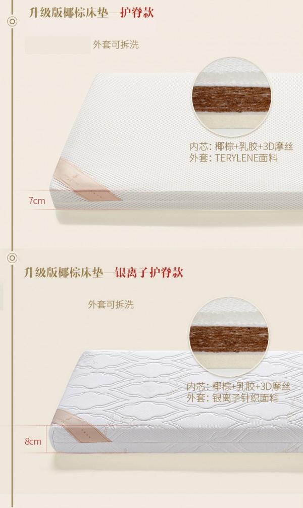 蒂爱婴儿床床垫 甄选天然椰棕乳胶 软硬舒适 守护宝宝健康好睡眠