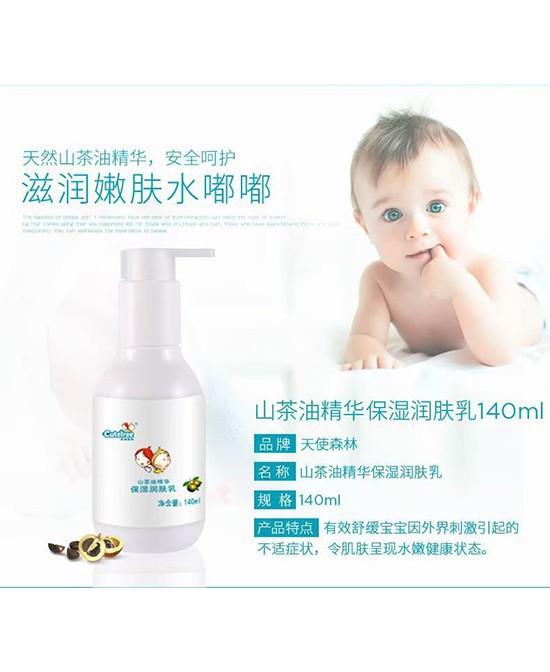 恭贺:甘肃--武威董亮成功签约天使森林婴童洗护用品品牌