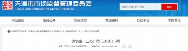 天津市药监局发布:一药企产销产妇用劣药,被处罚款55万!
