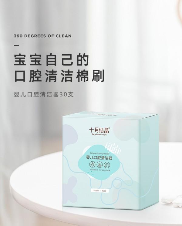 十月结晶婴儿口腔清洁纱布   5重脱脂消毒棉纱·360°清洁更彻底