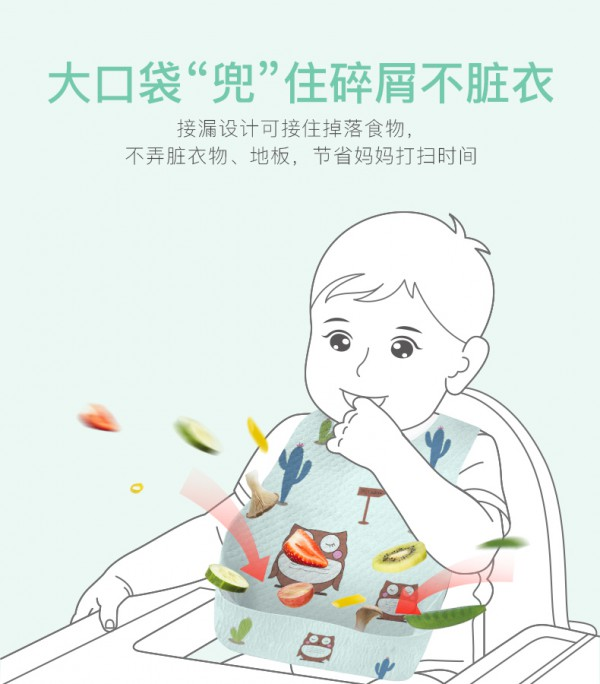 """咪芽一次性免洗围兜 轻松""""兜""""住掉落食物 摆脱宝宝吃饭弄脏衣物"""