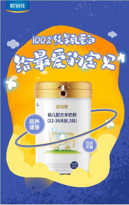 欧铂佳婴幼儿配方奶粉  口感清淡·营养丰富好吸收