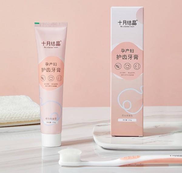 十月结晶月子牙刷牙膏套装    清新口气·健康孕产