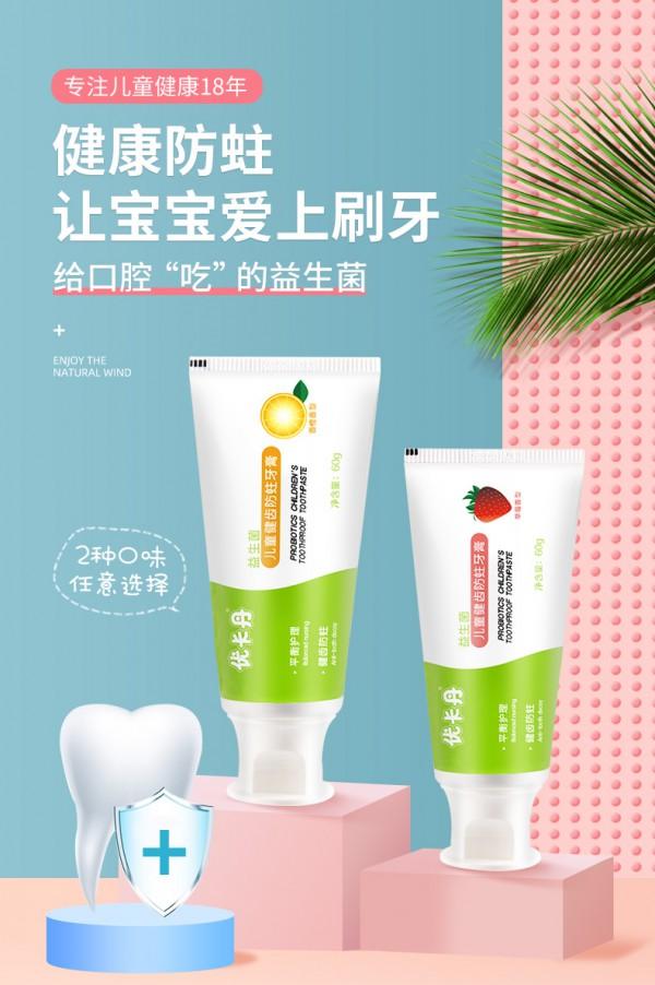 优卡丹儿童含氟防蛀牙膏     有效防止龋齿保持口腔健康