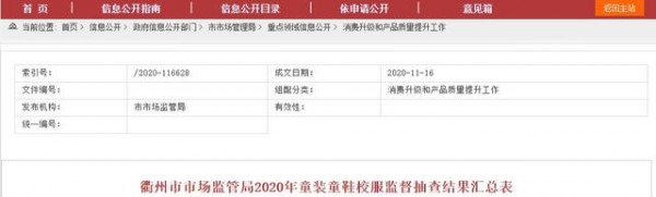 浙江省衢州市市场监管局公布2020年童装童鞋校服抽查结果 15批次不合格