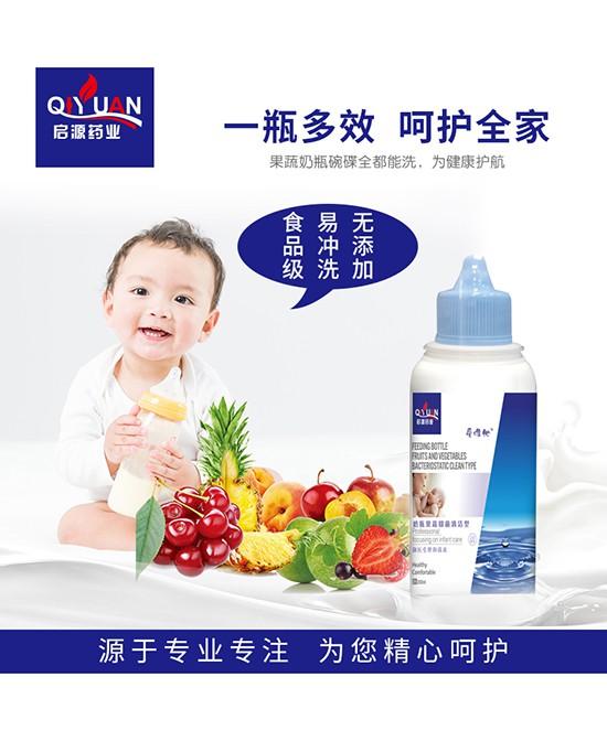 爱唯他奶瓶果蔬清洗剂 食品级·0添加 清洁守护宝宝奶瓶子健康